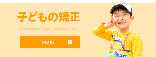 子どもの矯正 CHILDREN'S ORTHODONTICS