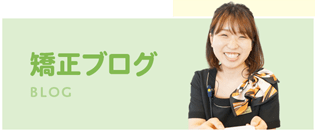 矯正ブログ  CHILDREN'S ORTHODONTICS
